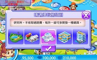 Screenshot of 大富翁4fun!