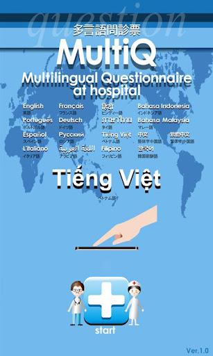 多言語問診票 MultiQ(ベトナム語_日本語)
