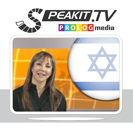 ヘブライ語 - 動画! c