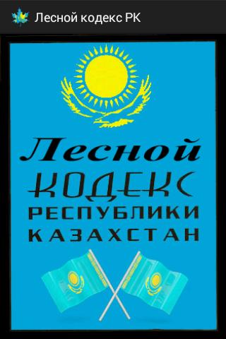 Лесной кодекс РК - Казахстан