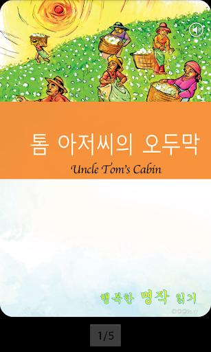 영어 명작 동화 - 톰 아저씨의 오두막