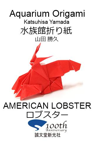 水族館折り紙15 【ロブスター】