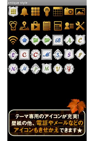玩個人化App|antique style for[+]HOMEきせかえ免費|APP試玩