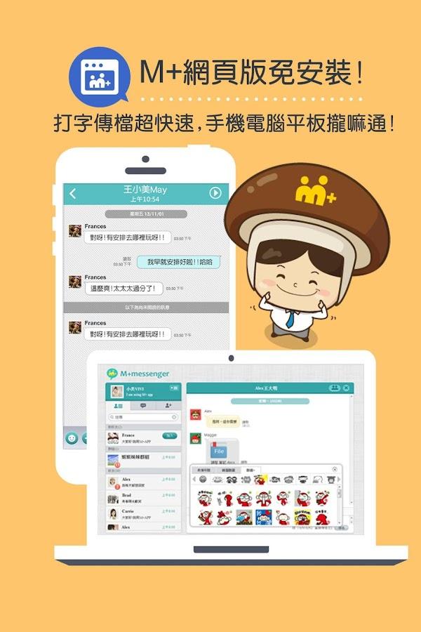 M+ Messenger - screenshot