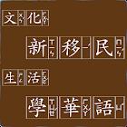 文化新移民 生活學華語 icon