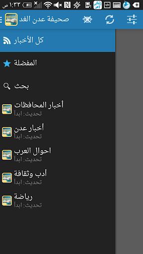 Aden Alghad RSS News Yemen