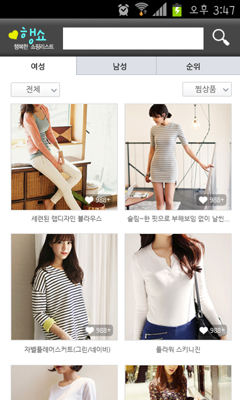 행쇼!-행복한 쇼핑몰 모음,의류소호,비키니,여성패션 - screenshot