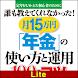 月15万円「年金」の使い方と運用100のコツ【Lite】