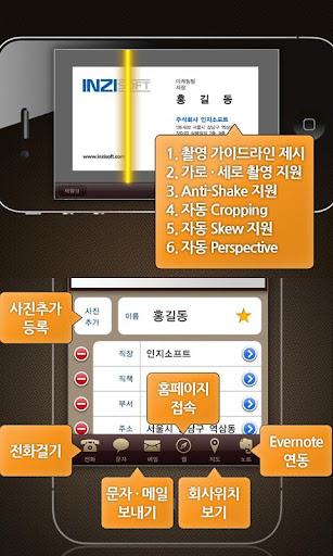 BizReader 명함스캐너 비즈리더 한/영 명함인식 screenshot