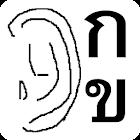 Siam Idioms icon
