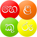 Helakuru Sinhala Keyboard Plus icon