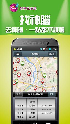 【免費購物App】好神生活通-APP點子