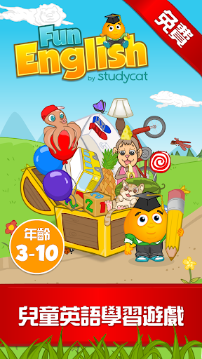Studycat快樂英語: 學習遊戲 3-10歲兒童.