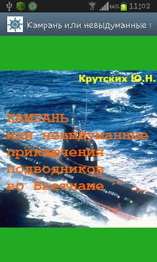 Камрань повесть Крутских Ю.Н.