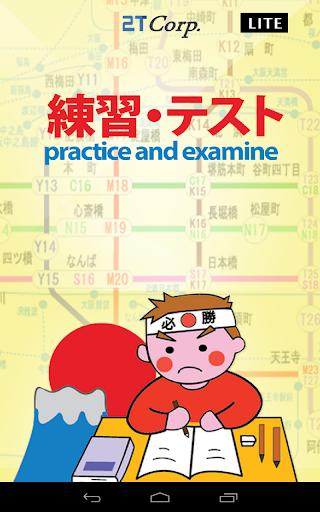 Practice examine-Lite 練習 テスト