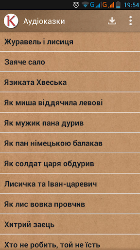 Ukrainian Tales of Childhood