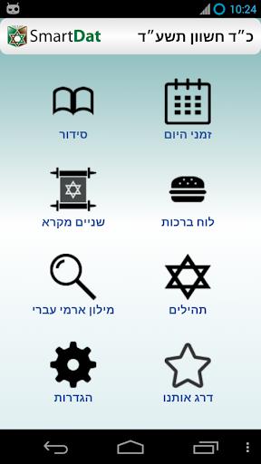 סמארט דת - SmartDat|玩生活App免費|玩APPs