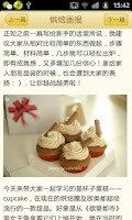 Screenshot of 我爱烘焙