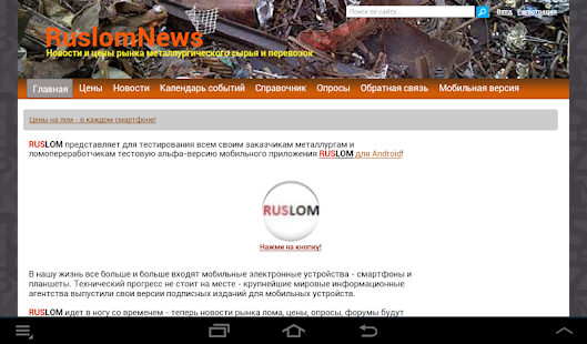 RuslomNews- screenshot thumbnail