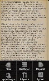 Απομνημονεύματα Μακρυγιάννη - screenshot thumbnail