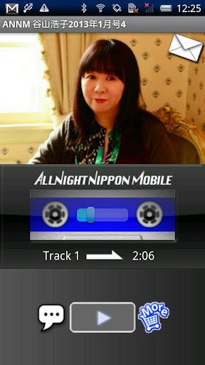 谷山浩子のオールナイトニッポンモバイル2013年 1月号4