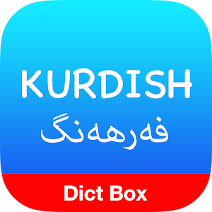 English Kurdish Dictionary Box LOGO-APP點子