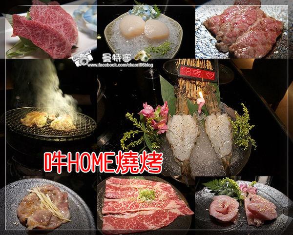 吽HOME燒烤-食材新鮮連挑嘴老饕都屈服