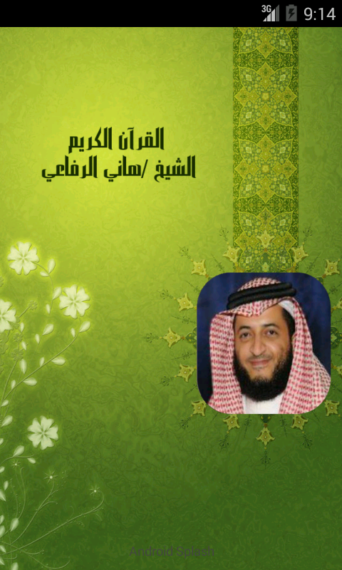القرآن الكريم - هاني الرفاعي - screenshot