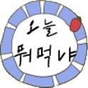 오늘 뭐먹냐 logo