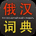 俄汉词典 - БКРС icon