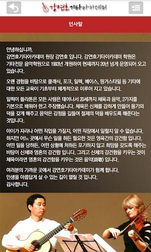 【免費教育App】강연호기타아카데미-APP點子
