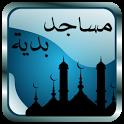 مساجد بدية - أوقات الإقامة icon