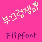 SDShyguy Korean Flipfont icon