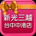 新光三越台中 logo