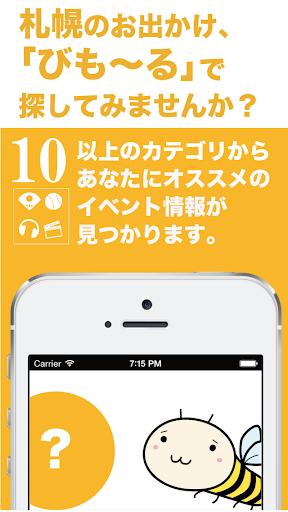 札幌お出かけアプリ びもーる