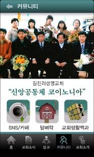 길진리생명교회- screenshot thumbnail