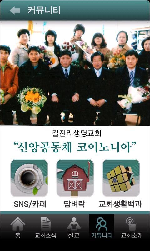 길진리생명교회- screenshot