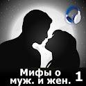 Мифы о муж. и жен. ч.1 (аудио) logo