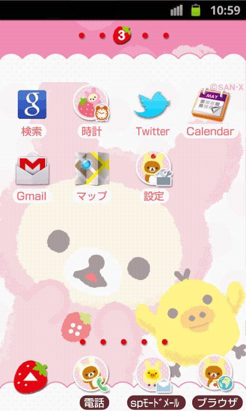 Rilakkuma Theme 24- screenshot