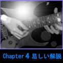 【解説】MurakamiギターレッスンChapter4