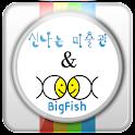 신나는미술관&빅피쉬 icon