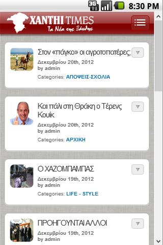 Xanthi Times - screenshot