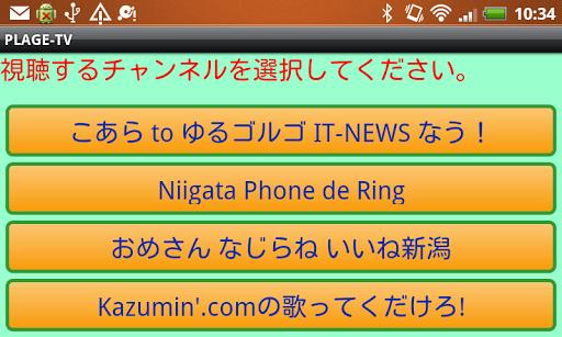 PLAGE-TV アプリ
