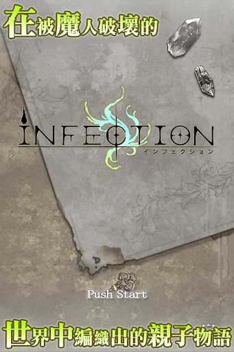 Infection 中文版