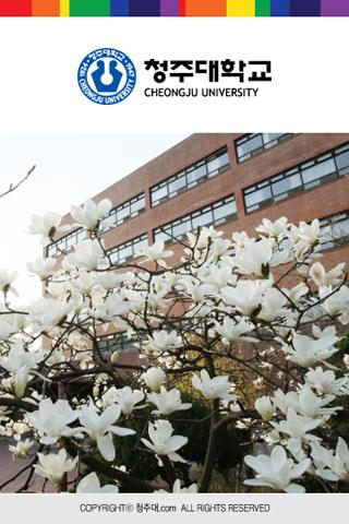 청주대학교 커뮤니티
