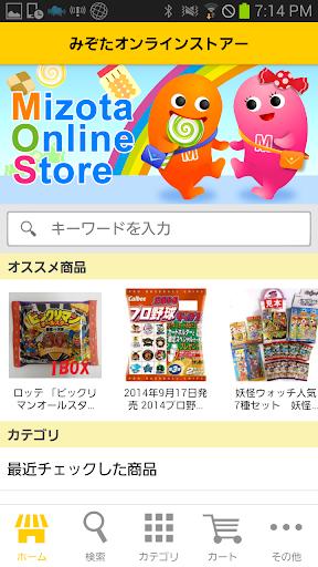 駄菓子・菓子・食玩・卸売り みぞたオンラインストアー