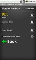 Screenshot of Chinese English Translator App