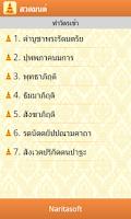 Screenshot of สวดมนต์ - พร้อมเสียงและคำแปล