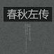 春秋左传 image