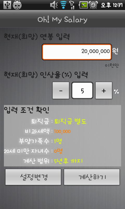 연봉계산기 - Oh! My Salary - screenshot